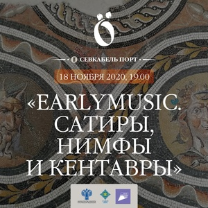 Earlymusic. Сатиры, нимфы и кентавры